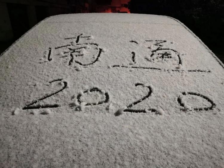 南通的第一个雪夜,你留影了吗?