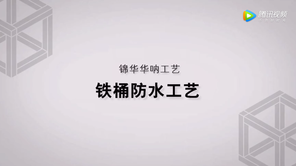 锦华装饰:华呐工艺-双铁桶防水工艺