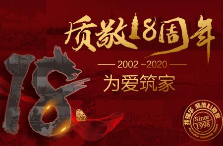锦华南通质敬18周年|倒计时3天!关注度超20000户的周年庆典,即将开幕!