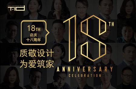 质敬设计-【堂杰国际别墅设计】18周年庆庆典同期举行