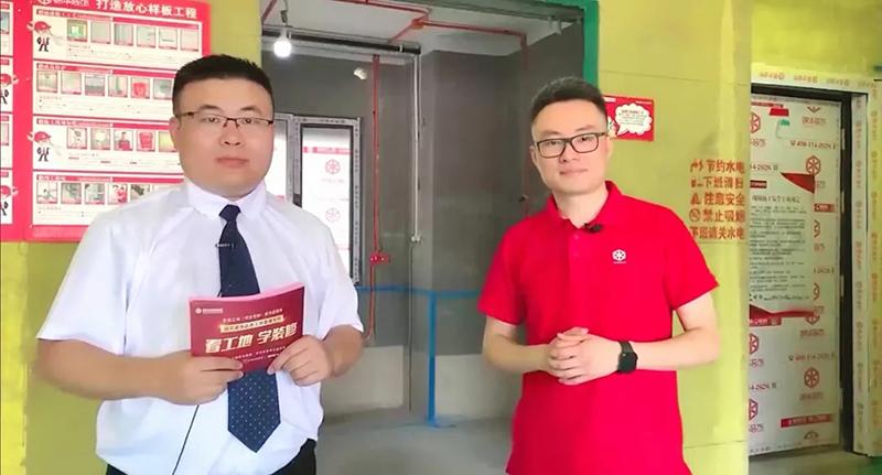 锦华装饰集团品质工地直播专场