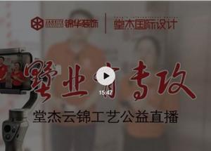 T.ID直播|探究别墅的良心——堂杰云锦5大黑科技之二