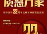 【质惠万家】精装修房专属服务!锦华22周年庆全省联动,年度大戏来袭!