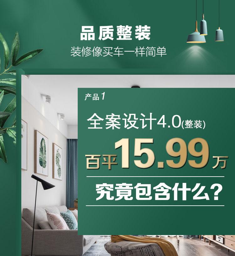 在南通,装修一套房,百平15.99万到底包含什么?