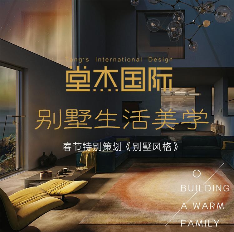 堂杰国际别墅生活美学 春节特别策划《别墅风格》