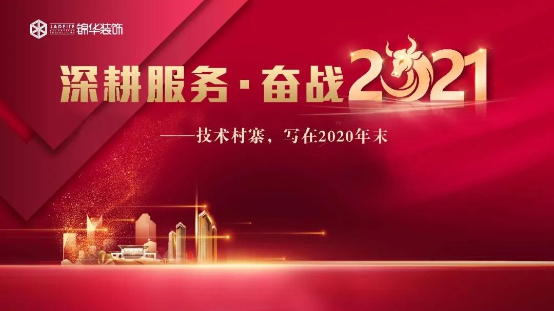 技术村寨 | 锦华装饰南通公司2021文化主题