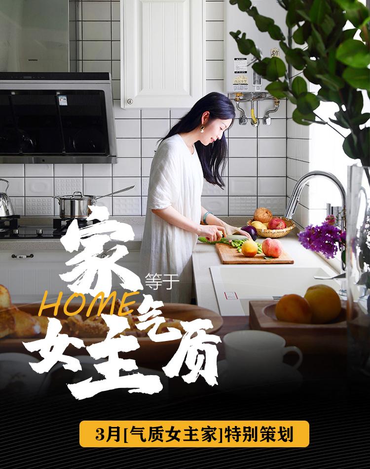 3.8女主节:家气质就是女主气质,活得漂亮,住理想家!