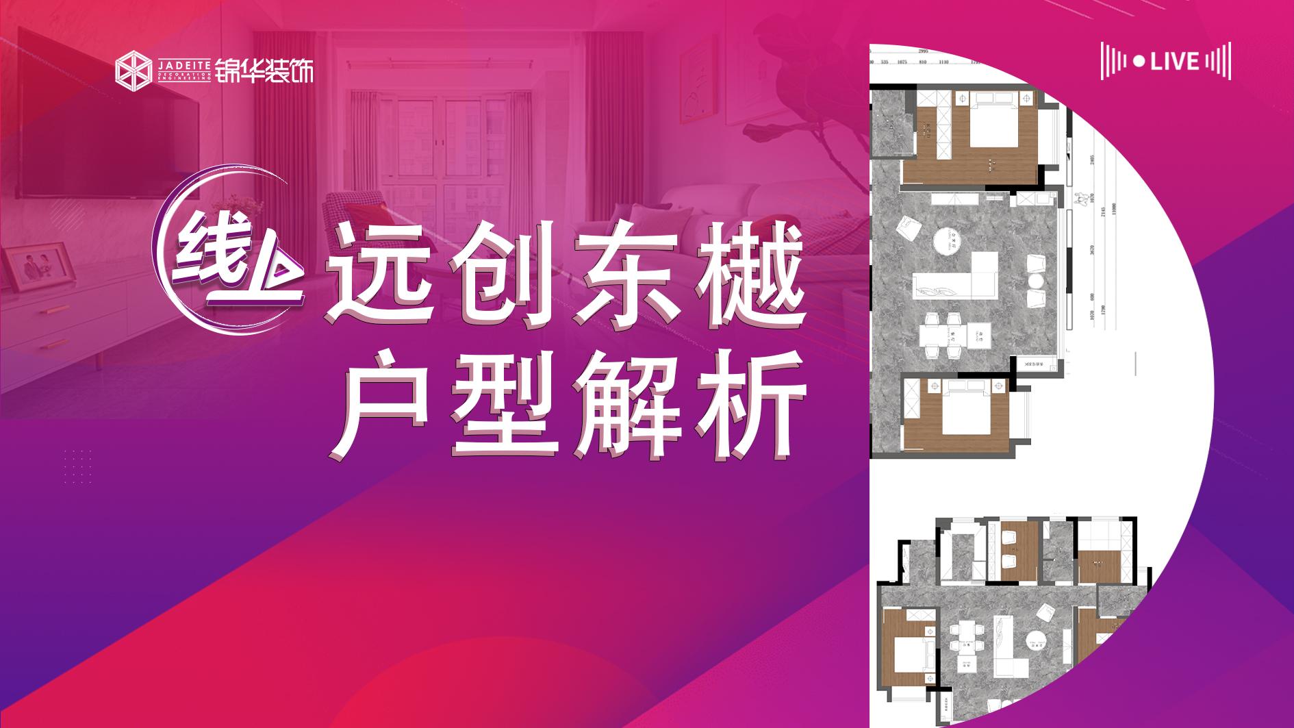 支玲玲-远创东樾 -133平米户型研发