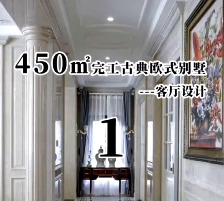 450平米欧式古典别墅装修设计!#南通别墅装修设计#别墅装修公司?#