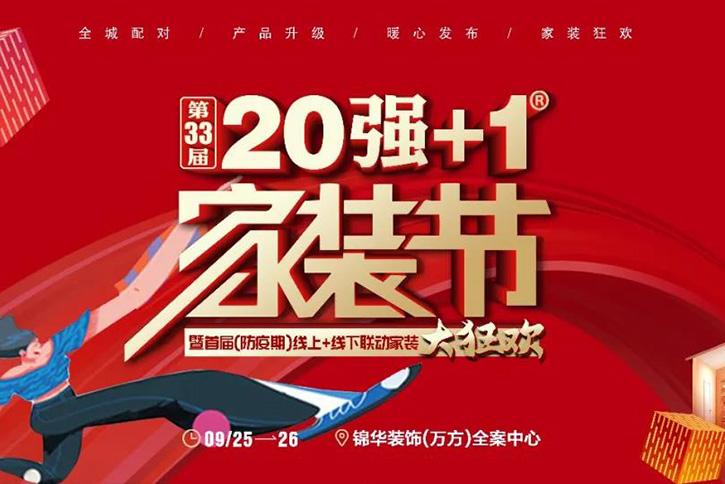锦资讯 9.26第33届20强+1家装节暖心收官!大波设计丰收景象来袭