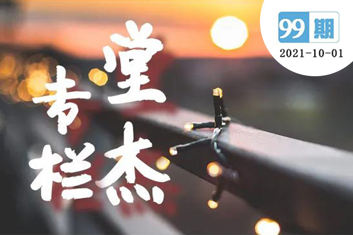 【堂杰专栏】(099期) ▎机会