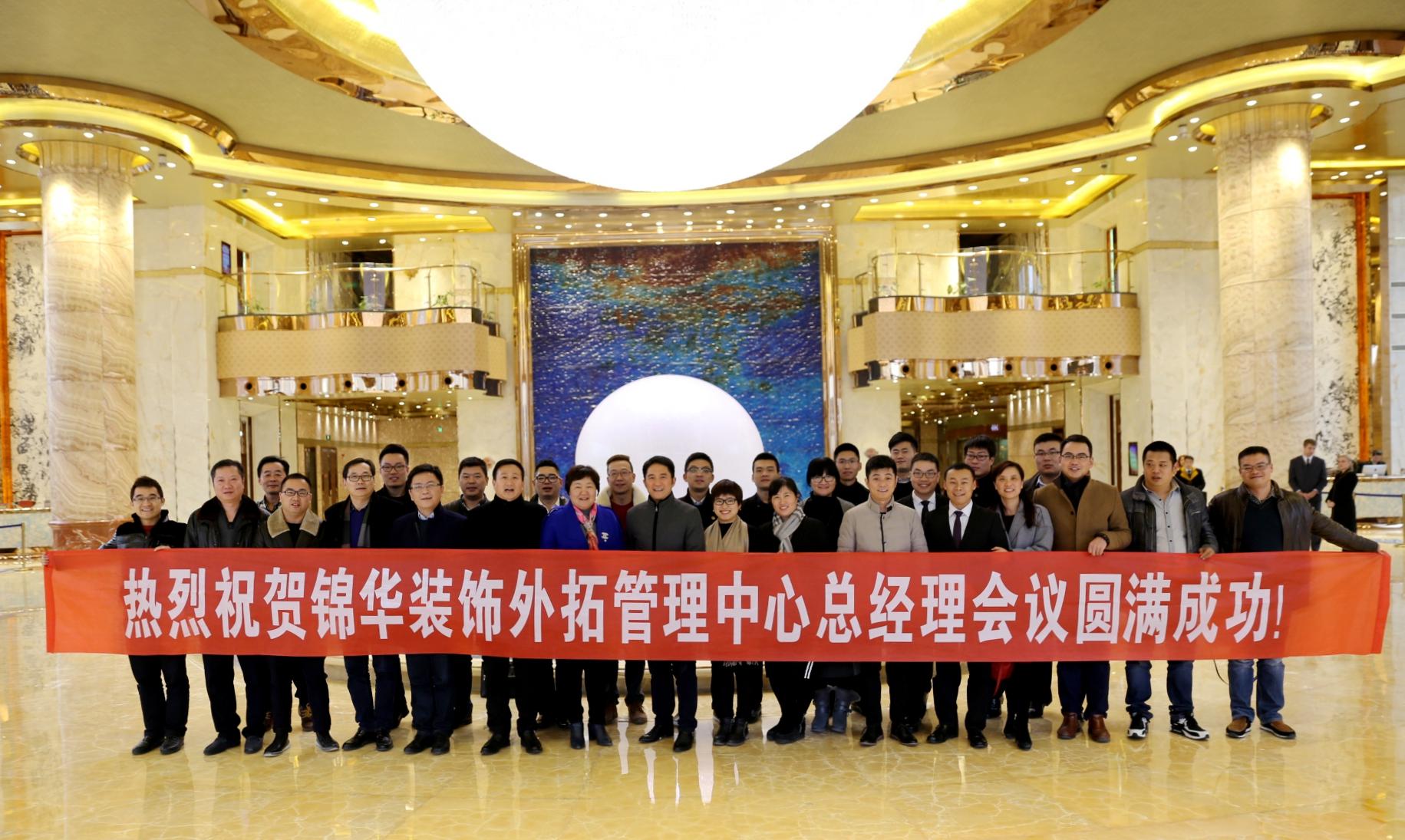 《励志前行,蝶变2016》锦华外拓1月经理会议