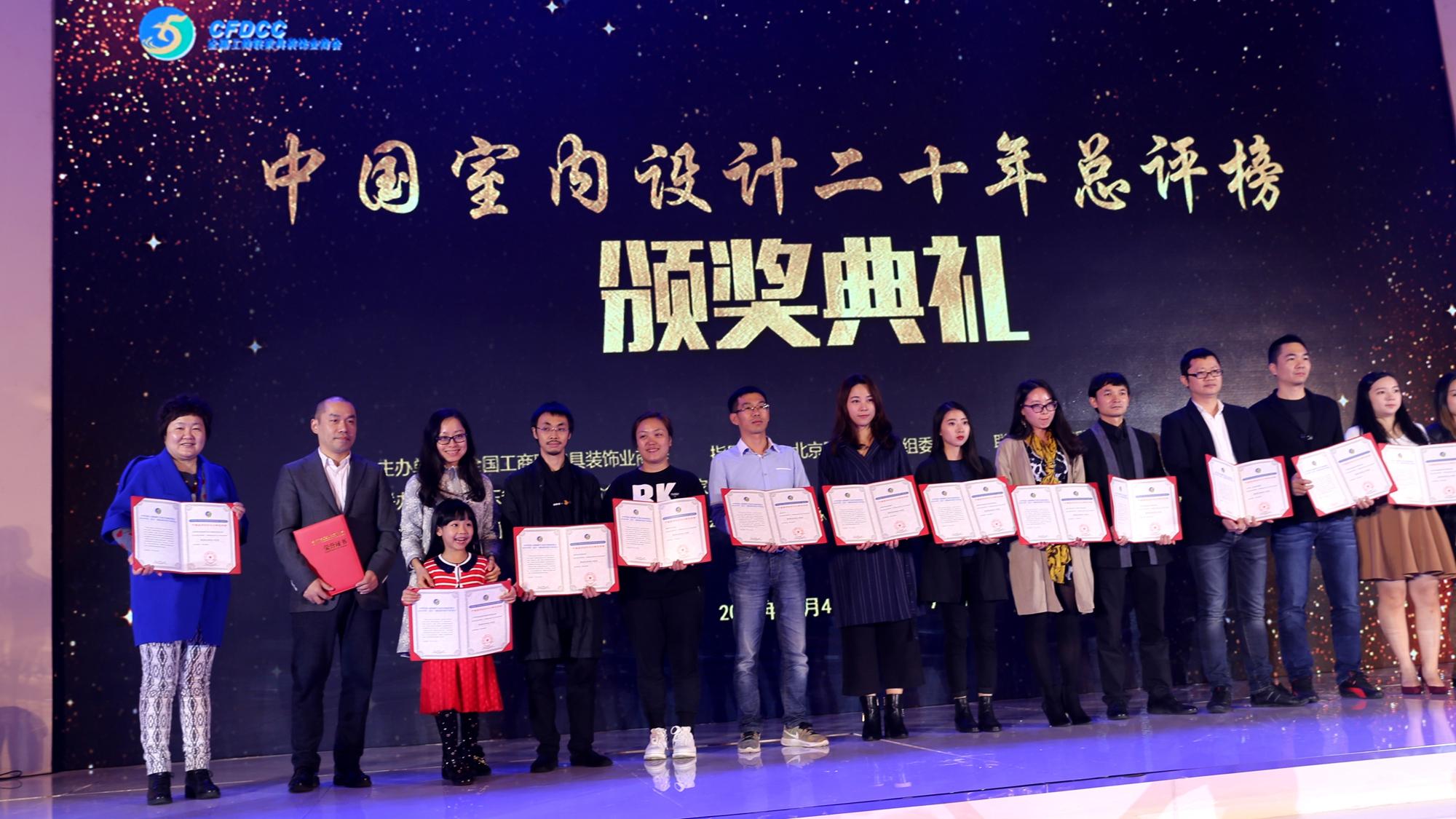 """【再获荣耀】2016年度中国室内设计20年总评榜""""最具创新设计机构""""、中国家装行业""""金钻奖""""!"""