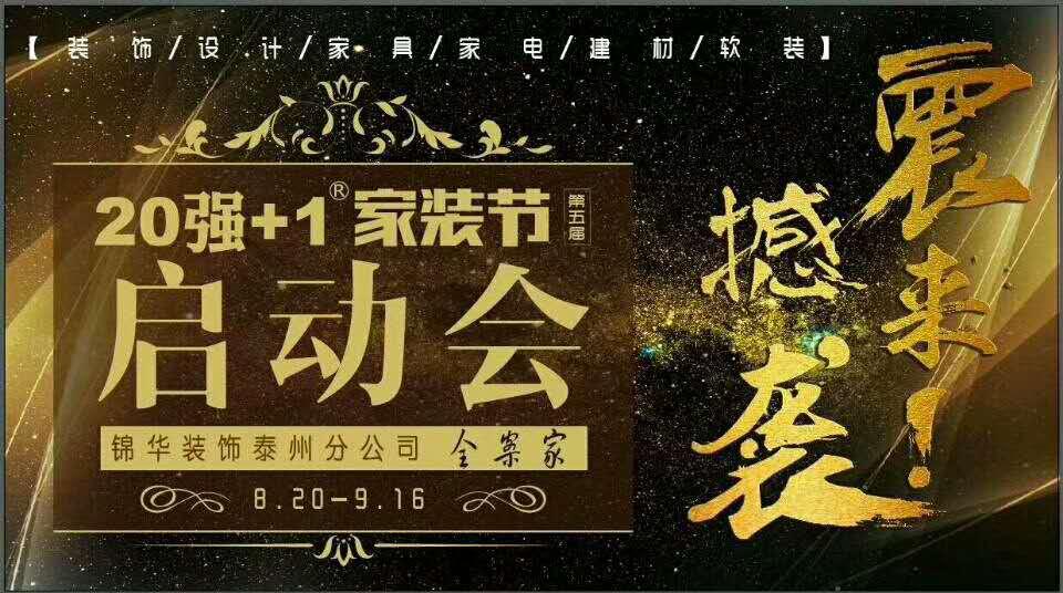 泰州锦华20强+1家装节震撼来袭