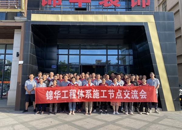 品质于心,匠心于行|锦华泰州分公司2021年度工人大会顺利召开!