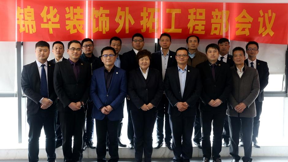 外拓3月工程部经理会议 · 集团辅材培训会
