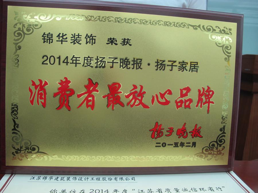 杨子晚报、杨子家居消费者最放心品牌