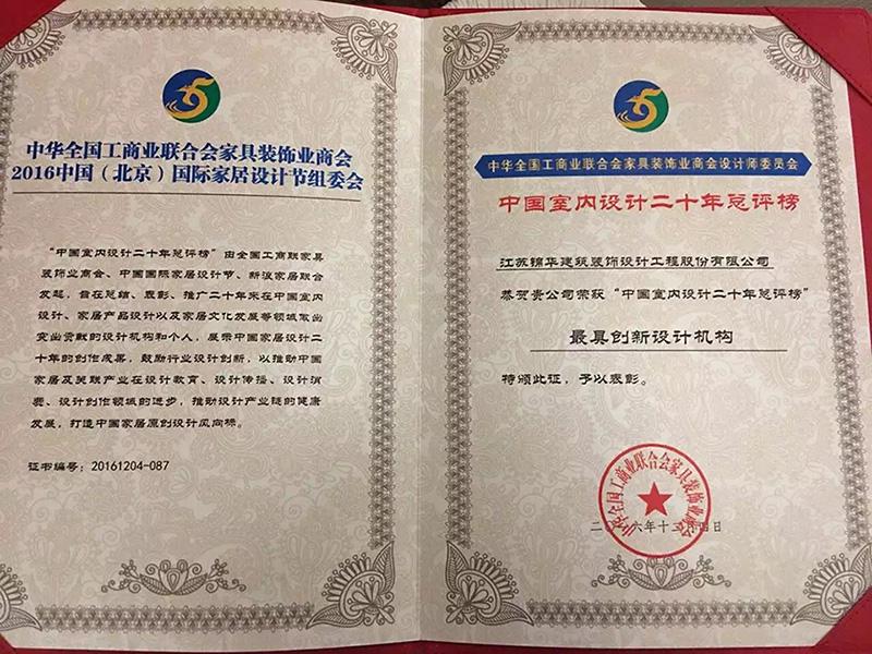 中国室内设计二十年总评榜最具创新设计机构