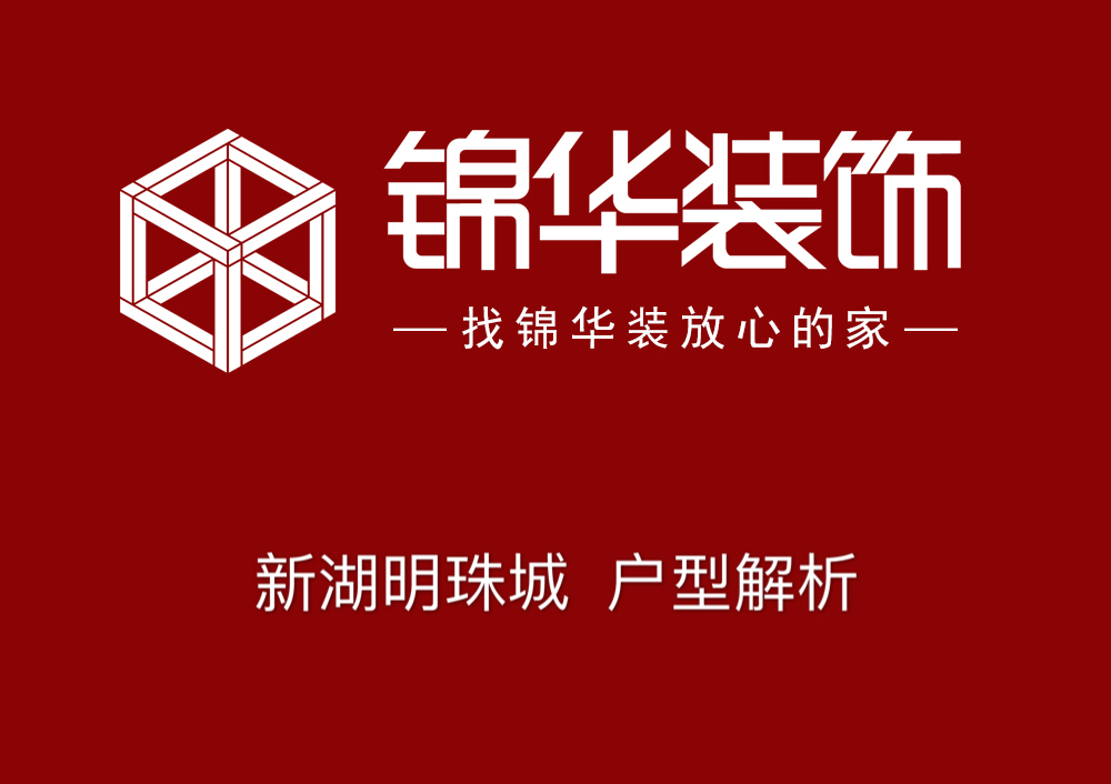 新湖明珠城120平户型解析