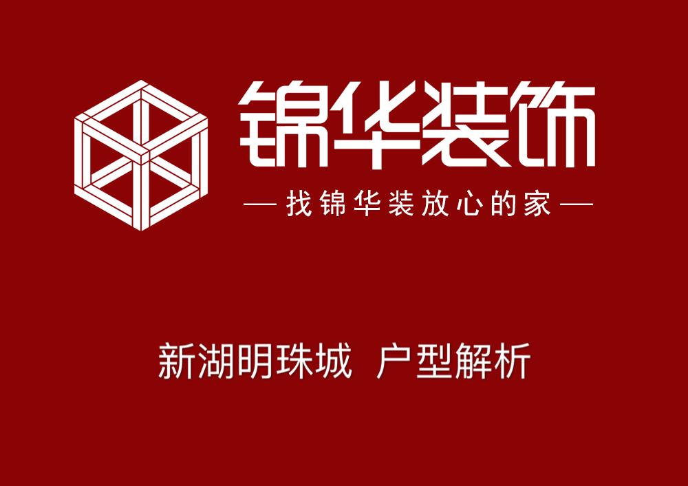 新湖明珠城150平户型解析