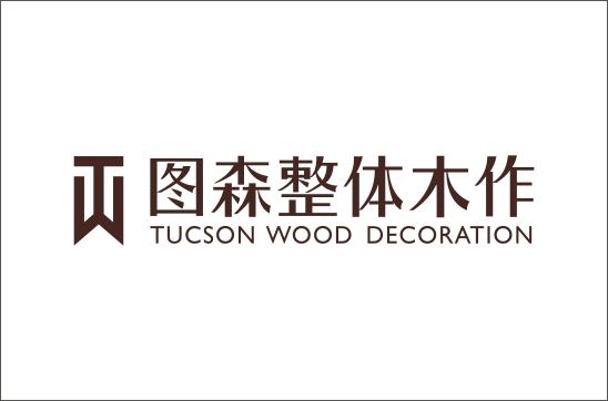 图森整体木作
