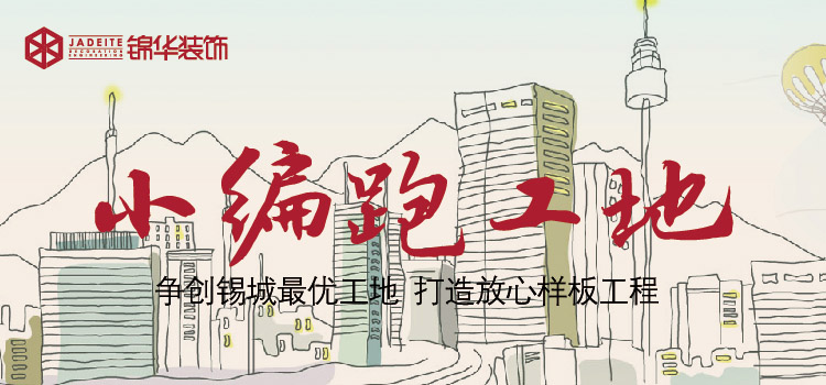 【小编跑工地】——梧桐水岸三期,精工细作,样板工程!