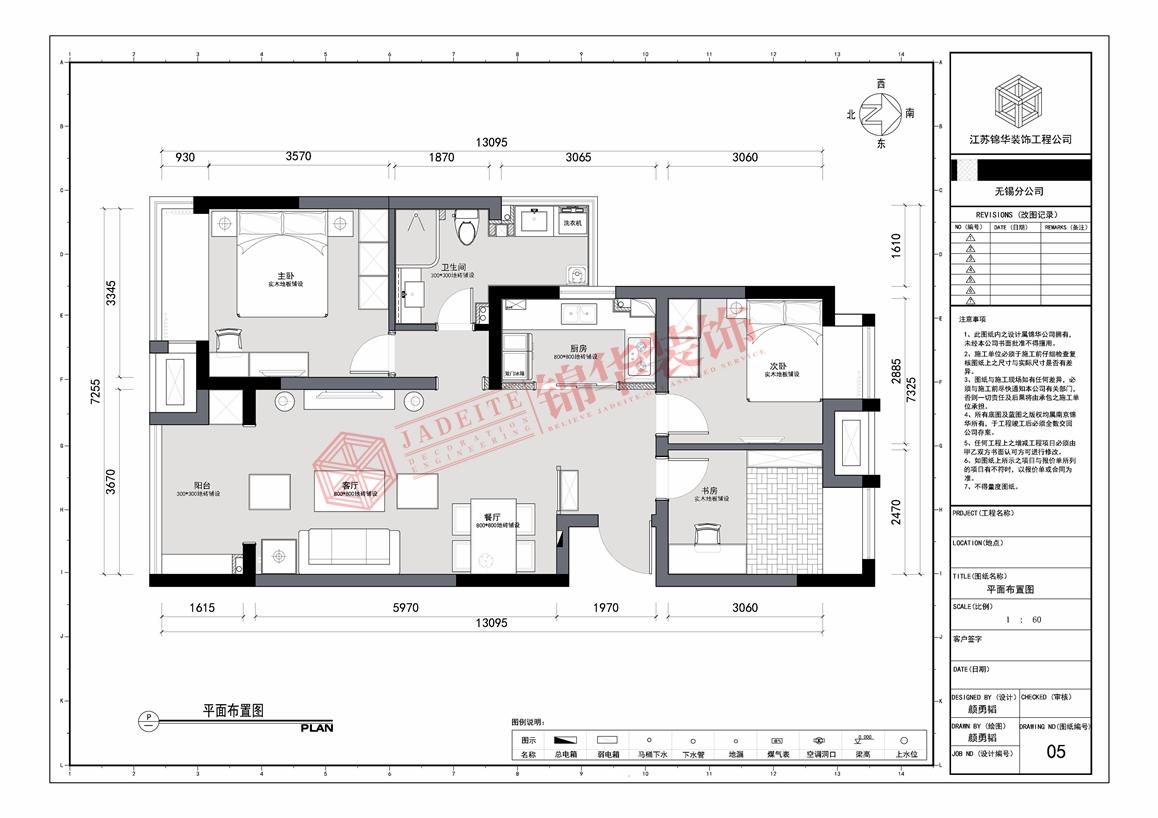 新中式风格-万达旅游城-三室两厅-109平-平面图-装修实景效果图