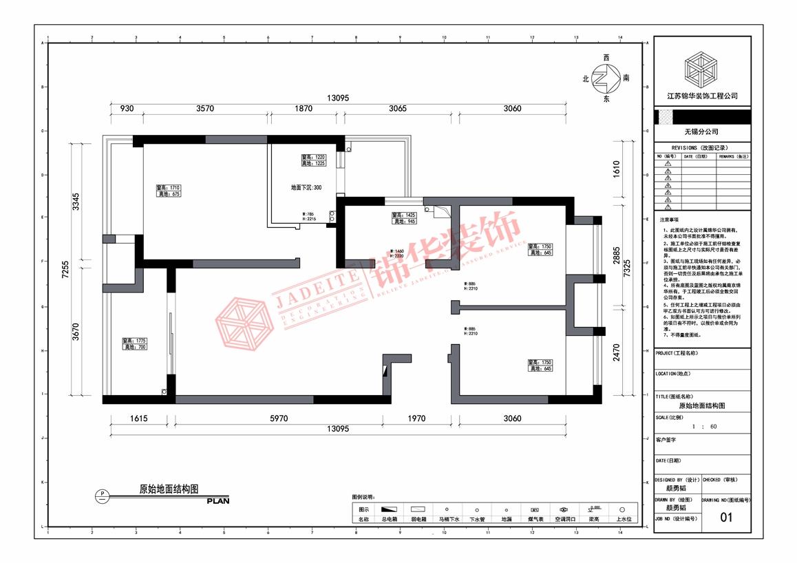 新中式风格-万达旅游城-三室两厅-109平-原始图-装修实景效果图