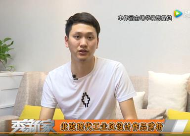 长江国际泓园88平北欧风格样板间视频