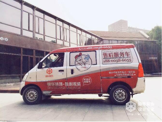 【有你更放心】锦华装饰售后服务团队,24小时为您服务!