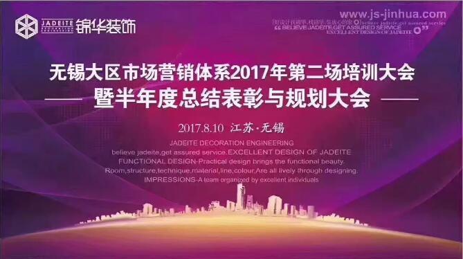 锦华装饰无锡大区市场营销体系2017年第二场培训大会 — — 暨半年度总结表彰与规划大会
