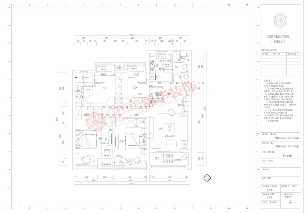 现代风格-保利中央公园-四室两厅-125平米-装修实景效果图装修-四室两厅-现代简约