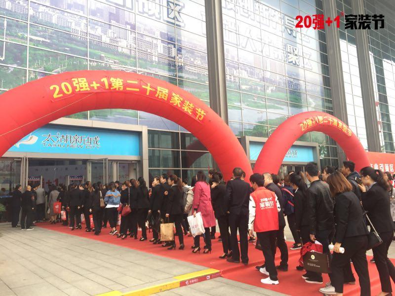 【无锡家装头条】火爆锡城,20强+1第二十届家装节圆满成功!