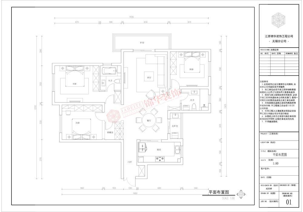 现代风格-东城中央府-三室两厅-160平-平面图