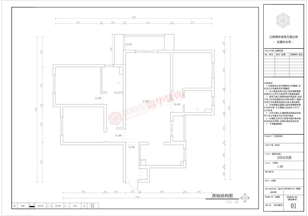 现代风格-东城中央府-三室两厅-160平-原始图