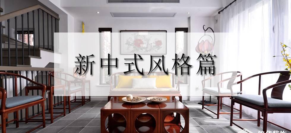装修风格-新中式风格篇