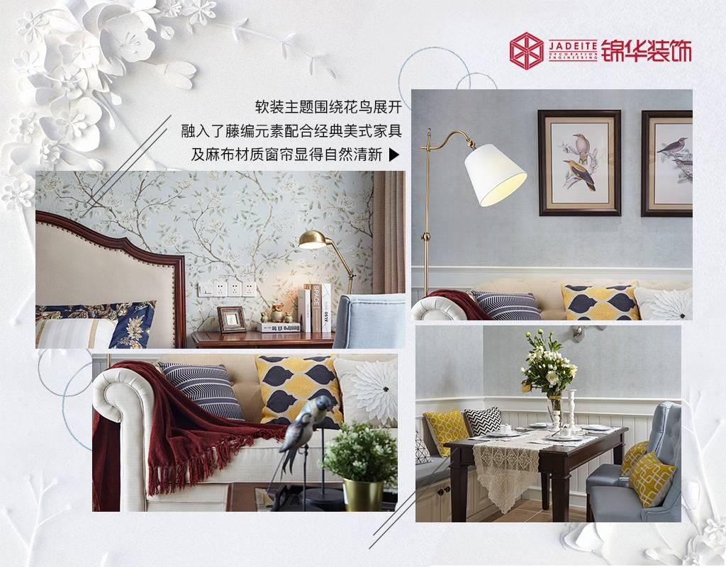 简美-红豆香江豪庭-两室两厅-89平-局部组合-改造实景效果图