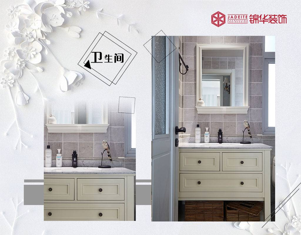 简美-红豆香江豪庭-两室两厅-89平-卫生间-改造实景效果图