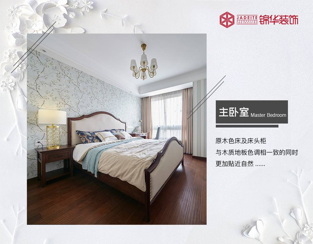简美-红豆香江豪庭-两室两厅-89平-卧室-改造实景效果图