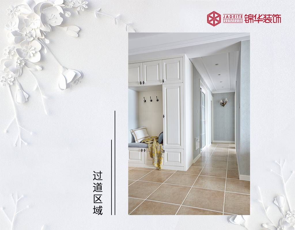 简美-红豆香江豪庭-两室两厅-89平-过道-改造实景效果图