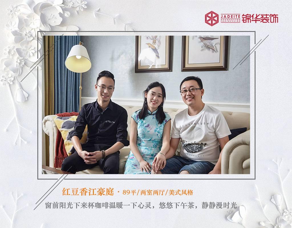 简美-红豆香江豪庭-两室两厅-89平-客厅-改造实景效果图