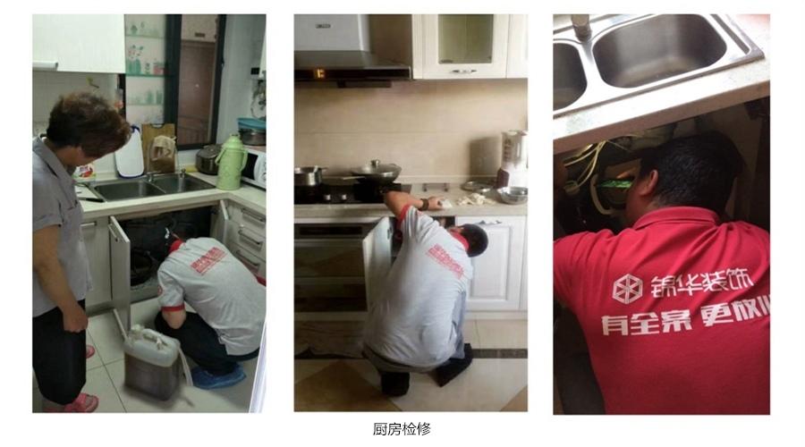 锦华装饰售后团队厨房检修中