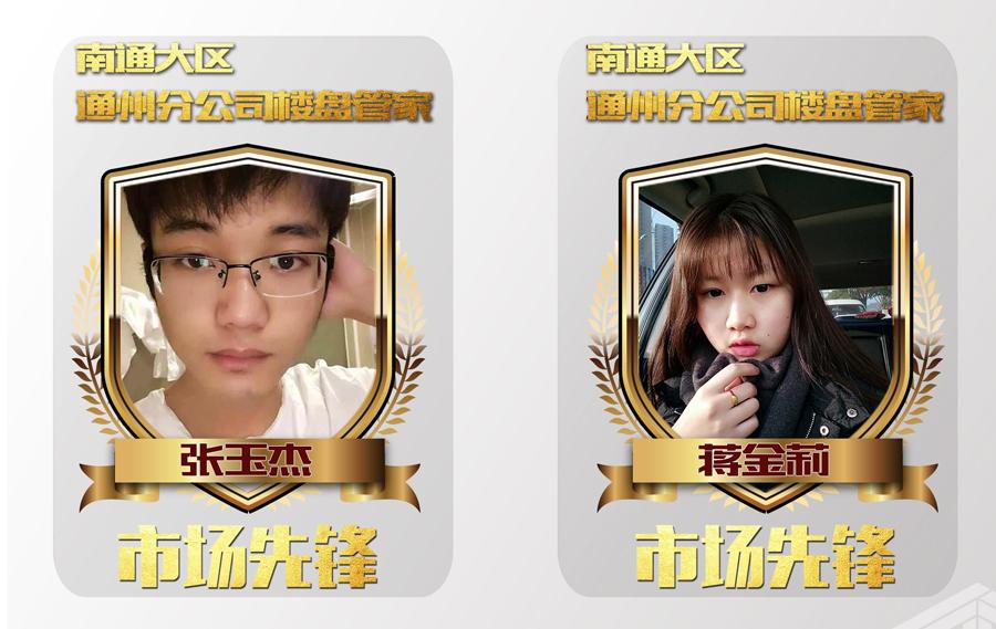 【行稳致远 奔跑2018】锦华装饰集团外拓管理中心2018年5月蝶变