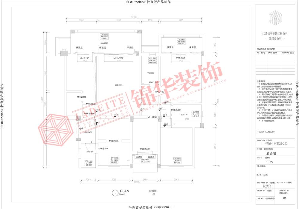 新中式风格-中建城中墅-三室两厅-156平-原始图-装修实景效果图