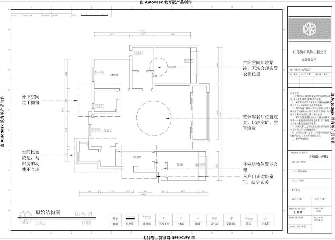 万科维园133平户型解析