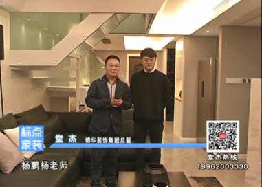 堂杰支招-保利中央公园138平都市现代风格实景样板间视频(一)