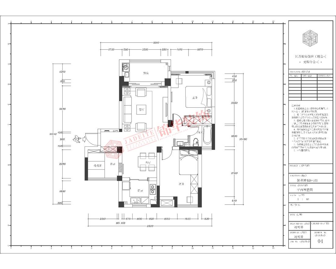 北欧风格-保利香槟-三室两厅-94平-平面图-装修实景效果图