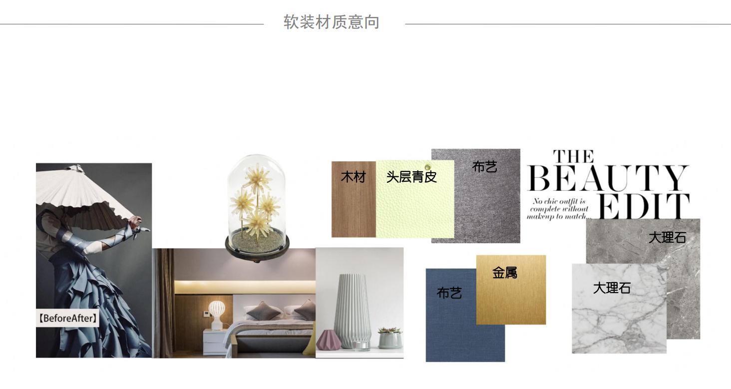 碧桂园90平现代简约软装设计方案