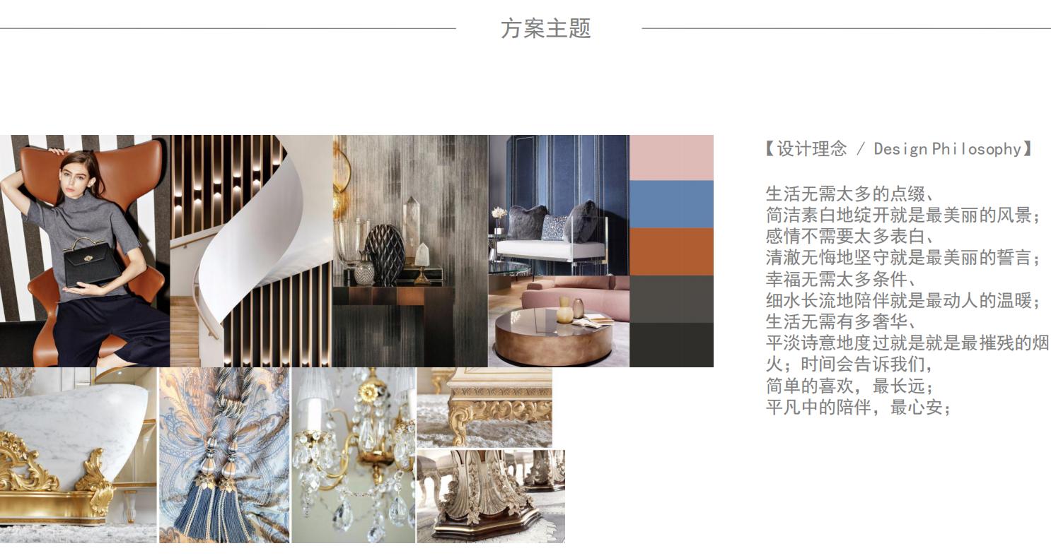 碧桂园115平简欧轻奢风格软装设计