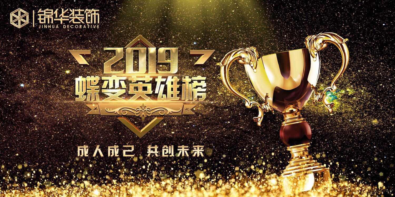 【深耕精进2019,再出发】锦华装饰集团外拓管理中心2019年1月蝶变英雄榜!